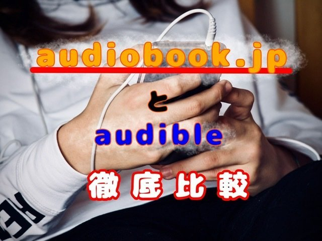 オーディオブックの大手!audiobook.jpとaudibleを比較してみました!