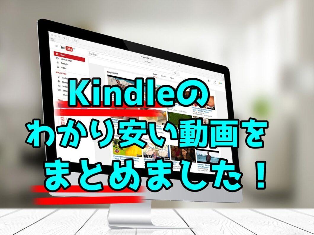 【動画】Kindleをわかりやすく解説している動画をまとめてみました!