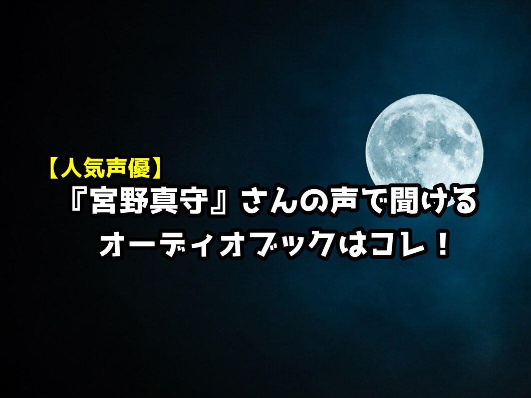 【3作品を紹介】人気声優『宮野真守』さんの声で聞けるオーディオブックはこれ!