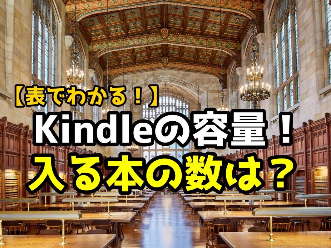 【表でわかる!】Kindleの容量!入る本の数は?