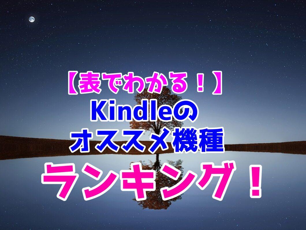 【表でわかる!】Kindleのオススメ機種ランキング!
