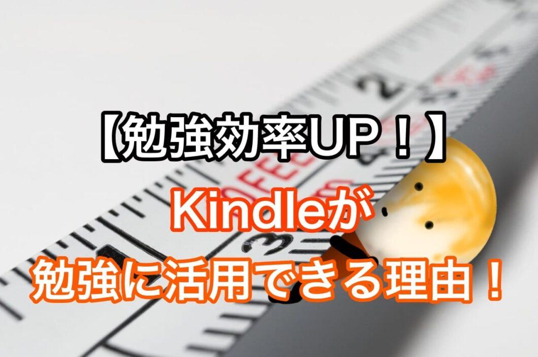 【勉強効率UP!】Kindleが勉強に活用できる理由!